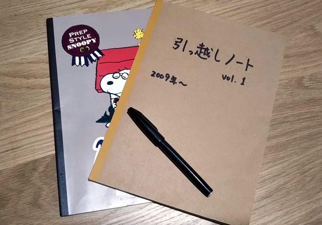 引っ越しノート